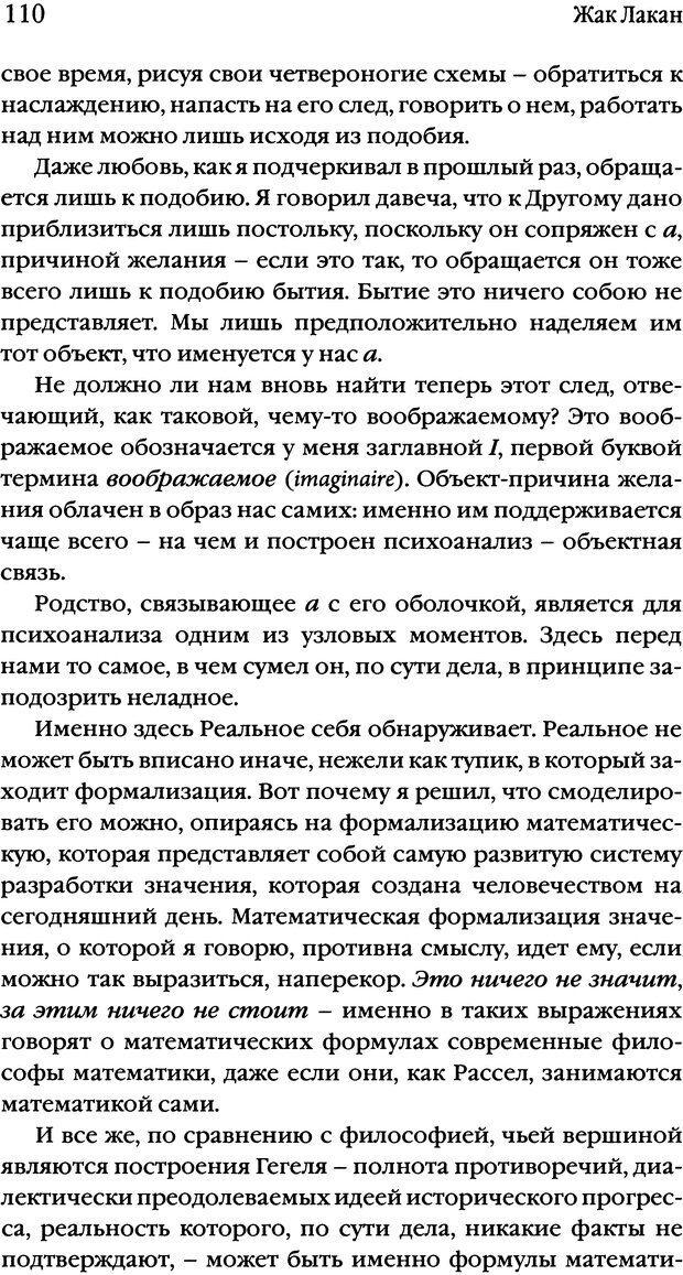 DJVU. Семинары. Книга 20. Ещё. Лакан Ж. Страница 105. Читать онлайн