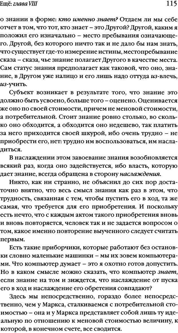DJVU. Семинары. Книга 20. Ещё. Лакан Ж. Страница 110. Читать онлайн