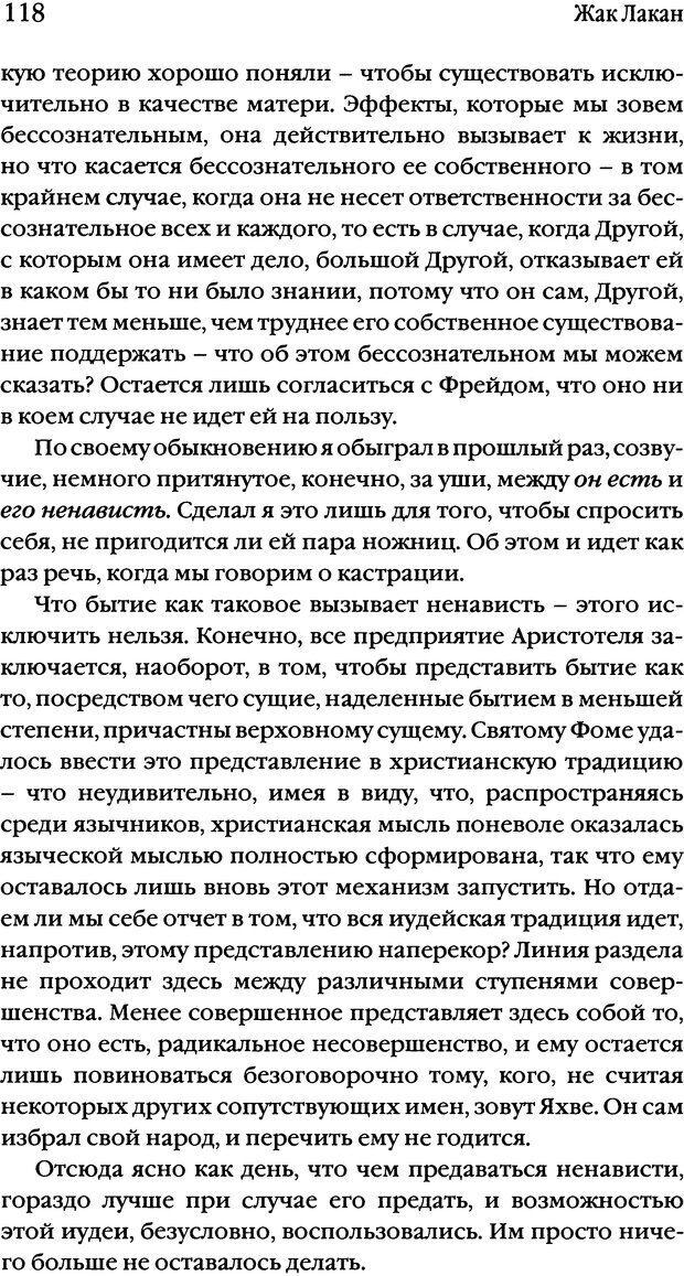 DJVU. Семинары. Книга 20. Ещё. Лакан Ж. Страница 113. Читать онлайн