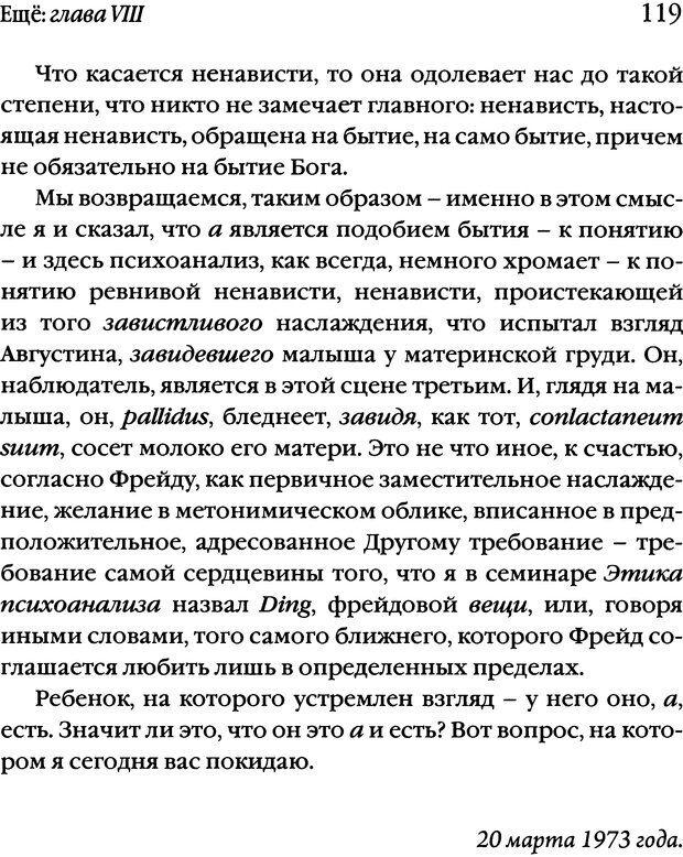 DJVU. Семинары. Книга 20. Ещё. Лакан Ж. Страница 114. Читать онлайн