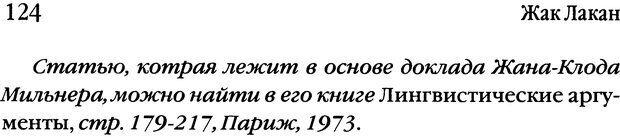 DJVU. Семинары. Книга 20. Ещё. Лакан Ж. Страница 119. Читать онлайн