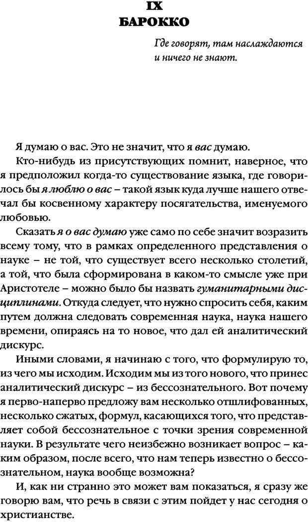 DJVU. Семинары. Книга 20. Ещё. Лакан Ж. Страница 120. Читать онлайн