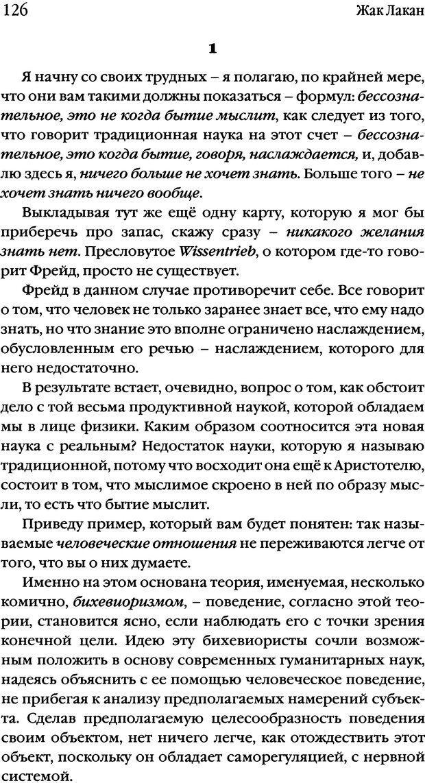 DJVU. Семинары. Книга 20. Ещё. Лакан Ж. Страница 121. Читать онлайн