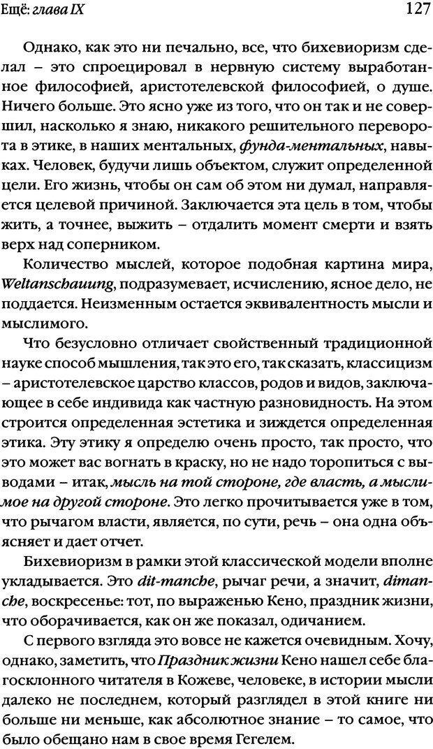 DJVU. Семинары. Книга 20. Ещё. Лакан Ж. Страница 122. Читать онлайн