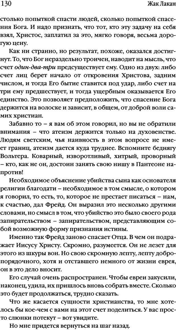 DJVU. Семинары. Книга 20. Ещё. Лакан Ж. Страница 125. Читать онлайн