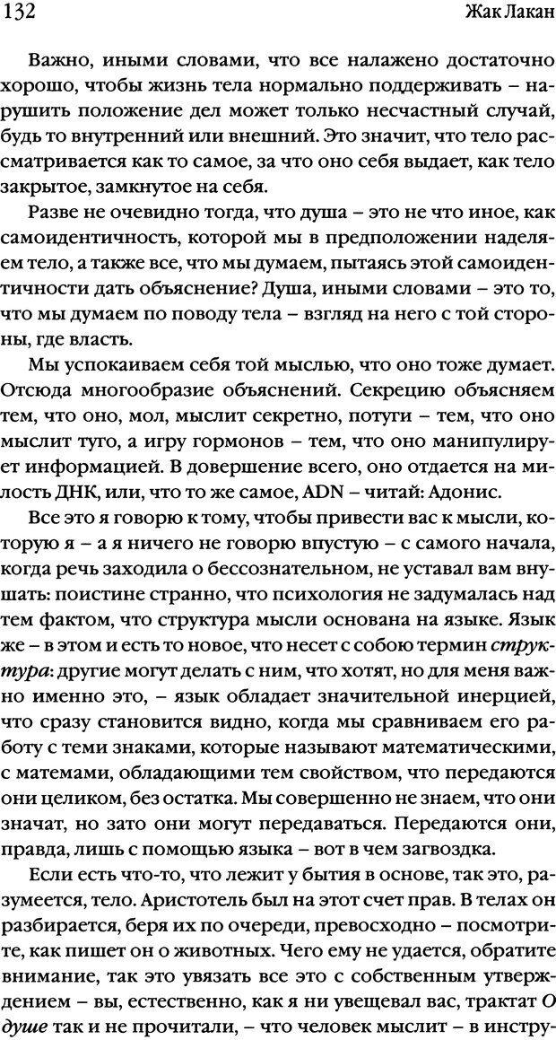 DJVU. Семинары. Книга 20. Ещё. Лакан Ж. Страница 127. Читать онлайн