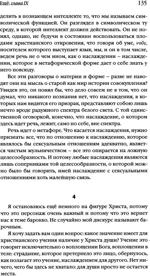 DJVU. Семинары. Книга 20. Ещё. Лакан Ж. Страница 130. Читать онлайн