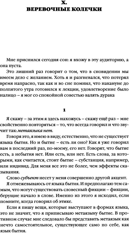 DJVU. Семинары. Книга 20. Ещё. Лакан Ж. Страница 136. Читать онлайн