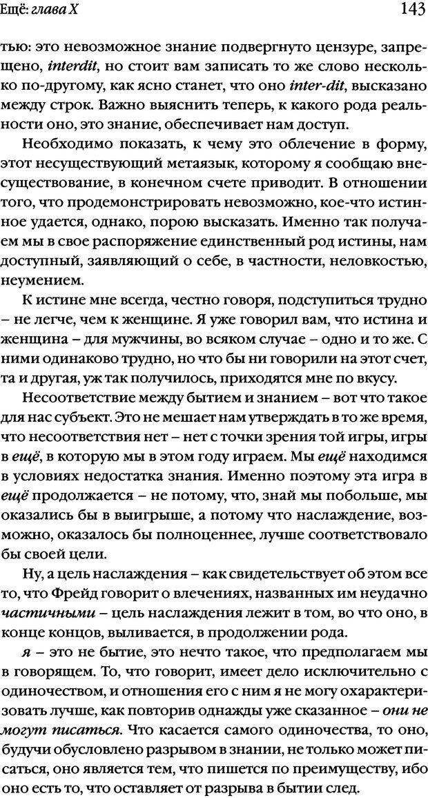 DJVU. Семинары. Книга 20. Ещё. Лакан Ж. Страница 138. Читать онлайн