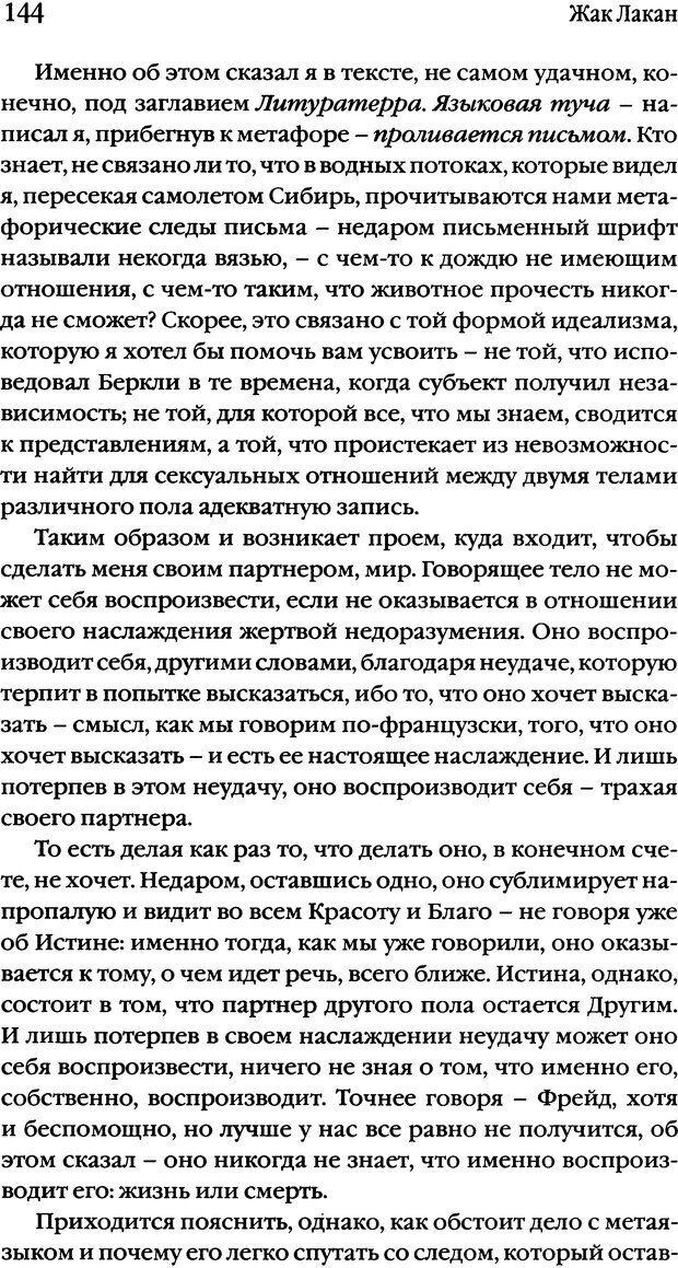 DJVU. Семинары. Книга 20. Ещё. Лакан Ж. Страница 139. Читать онлайн