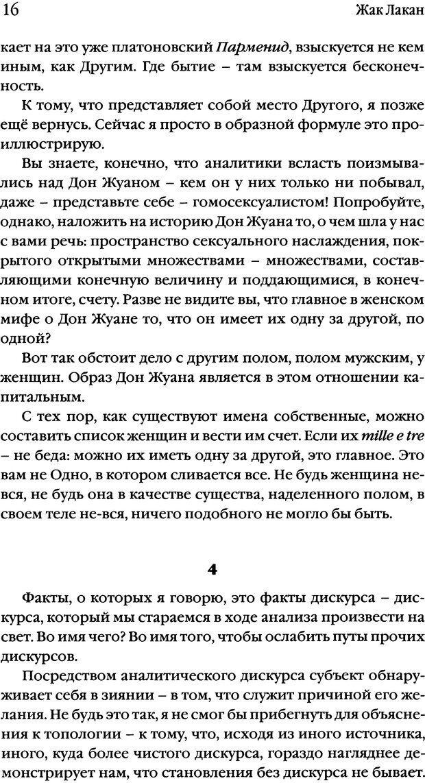 DJVU. Семинары. Книга 20. Ещё. Лакан Ж. Страница 14. Читать онлайн