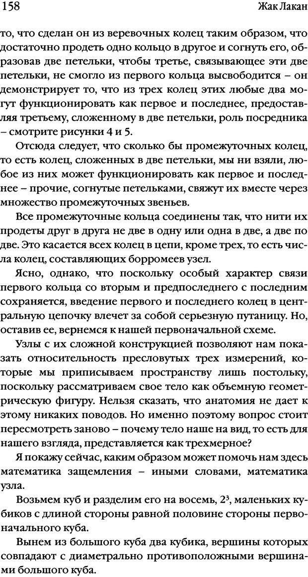DJVU. Семинары. Книга 20. Ещё. Лакан Ж. Страница 153. Читать онлайн