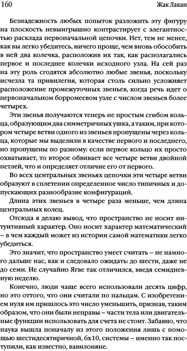 DJVU. Семинары. Книга 20. Ещё. Лакан Ж. Страница 155. Читать онлайн