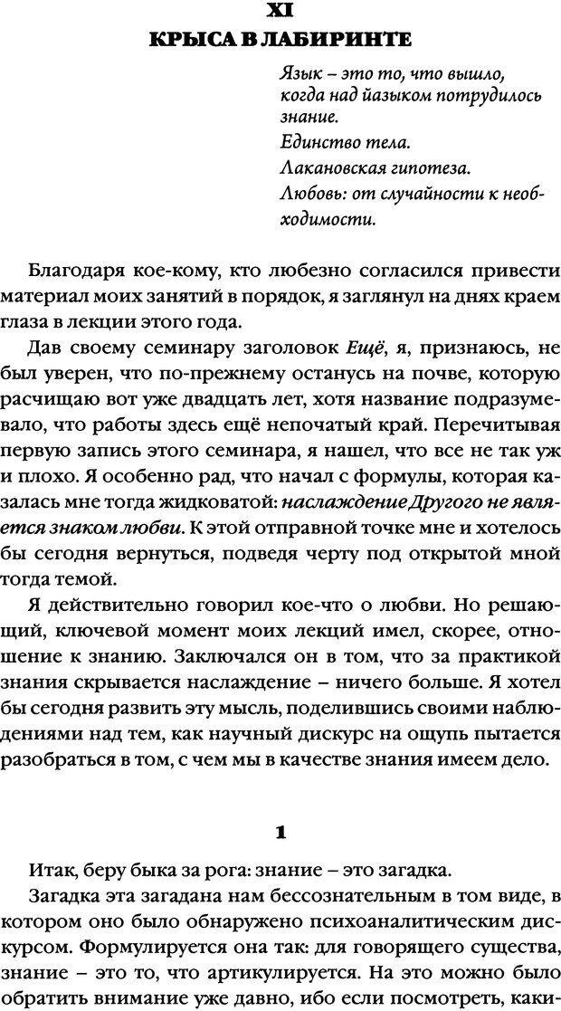 DJVU. Семинары. Книга 20. Ещё. Лакан Ж. Страница 157. Читать онлайн
