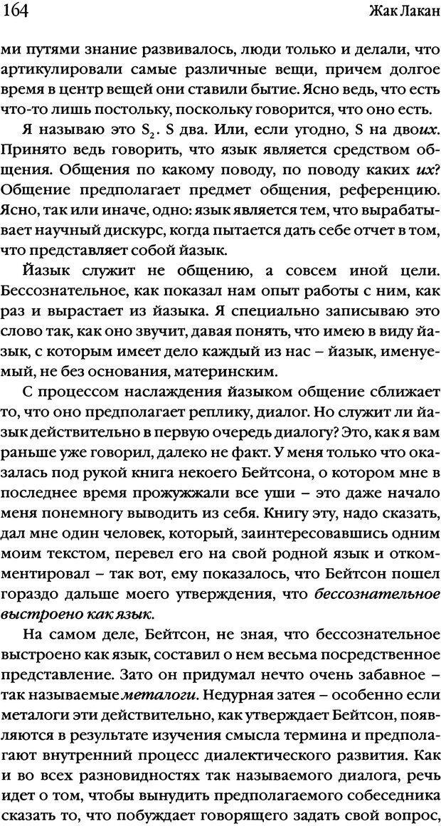 DJVU. Семинары. Книга 20. Ещё. Лакан Ж. Страница 158. Читать онлайн