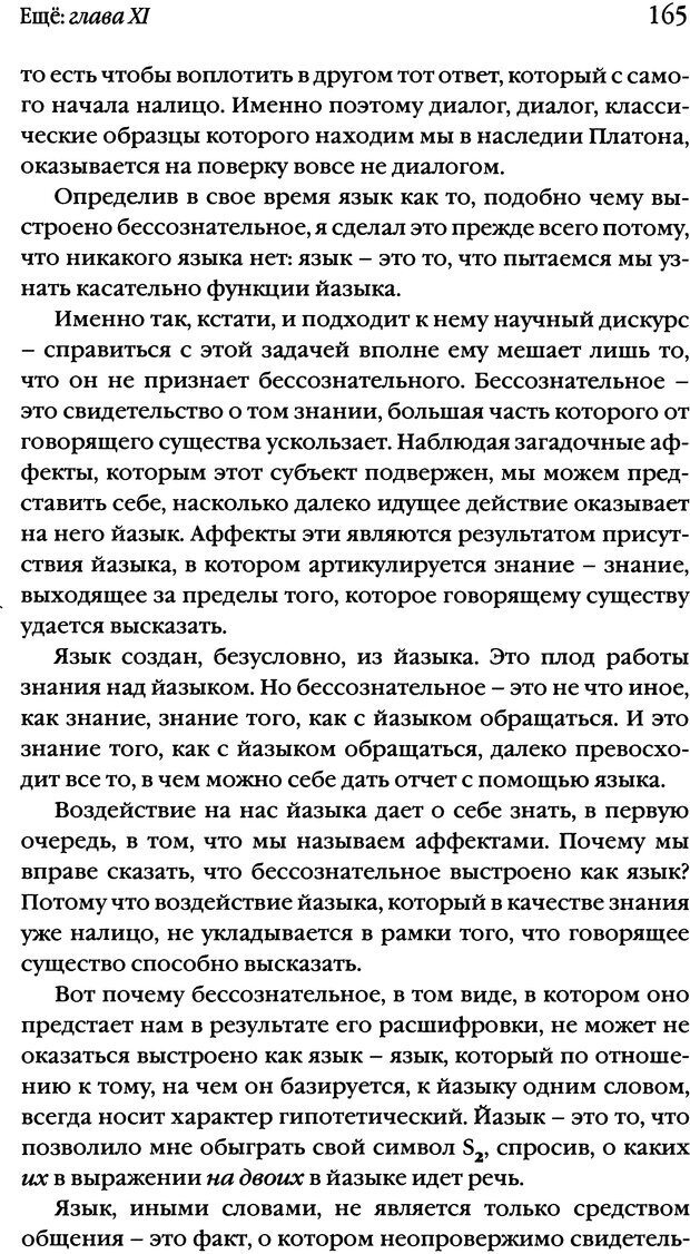 DJVU. Семинары. Книга 20. Ещё. Лакан Ж. Страница 159. Читать онлайн