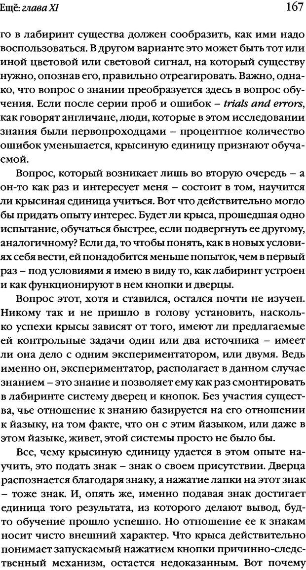 DJVU. Семинары. Книга 20. Ещё. Лакан Ж. Страница 161. Читать онлайн