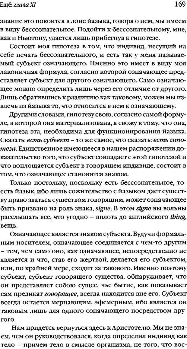 DJVU. Семинары. Книга 20. Ещё. Лакан Ж. Страница 163. Читать онлайн