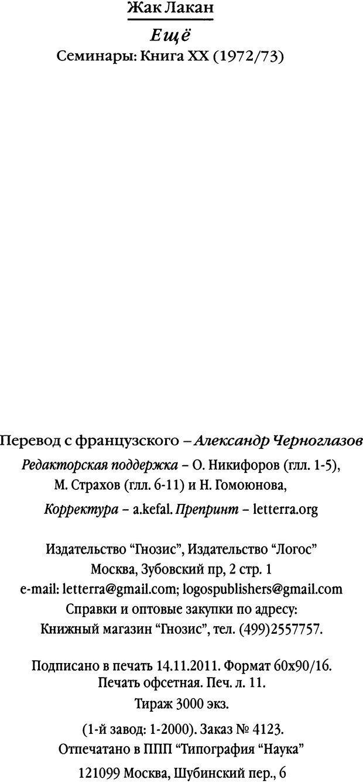 DJVU. Семинары. Книга 20. Ещё. Лакан Ж. Страница 169. Читать онлайн