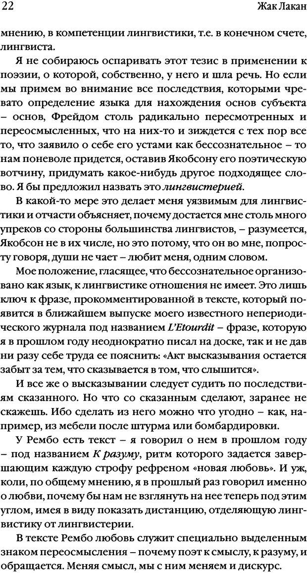 DJVU. Семинары. Книга 20. Ещё. Лакан Ж. Страница 20. Читать онлайн