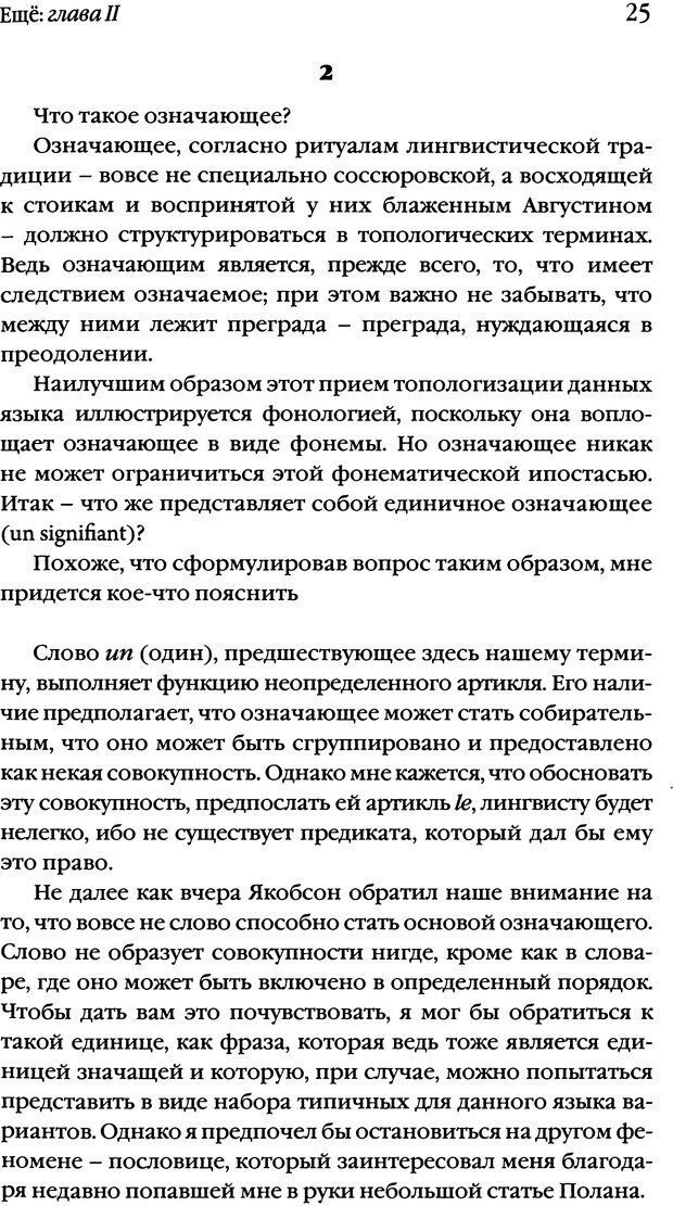 DJVU. Семинары. Книга 20. Ещё. Лакан Ж. Страница 23. Читать онлайн