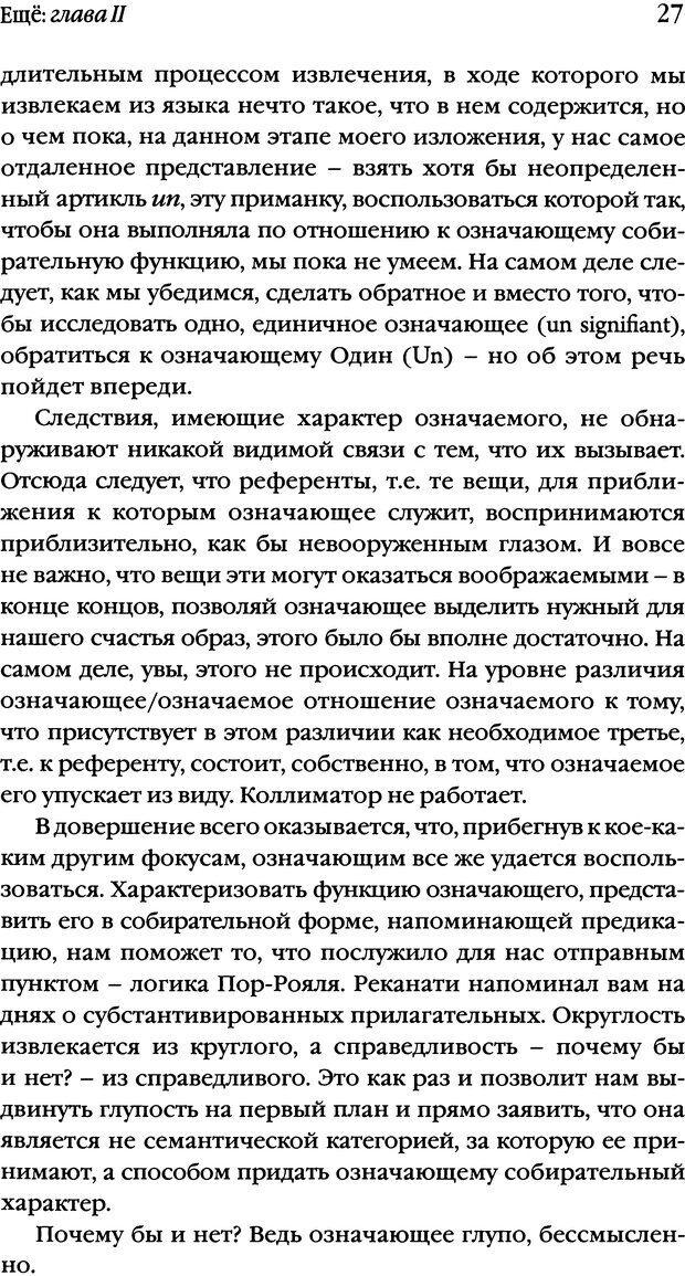 DJVU. Семинары. Книга 20. Ещё. Лакан Ж. Страница 25. Читать онлайн
