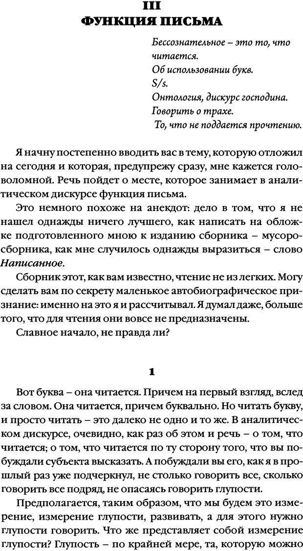 DJVU. Семинары. Книга 20. Ещё. Лакан Ж. Страница 32. Читать онлайн