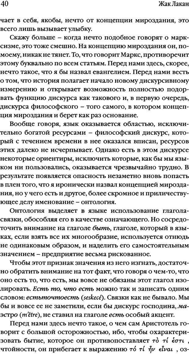 DJVU. Семинары. Книга 20. Ещё. Лакан Ж. Страница 37. Читать онлайн
