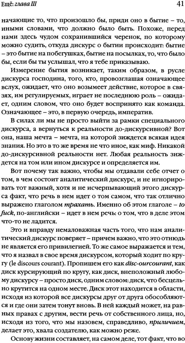 DJVU. Семинары. Книга 20. Ещё. Лакан Ж. Страница 38. Читать онлайн