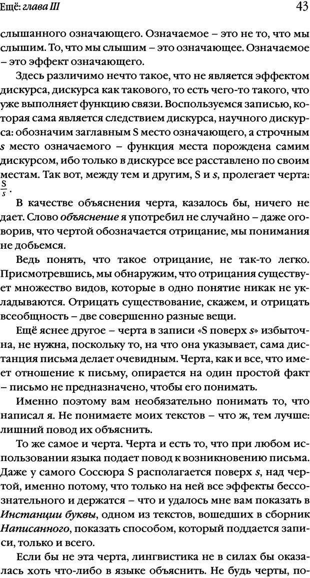 DJVU. Семинары. Книга 20. Ещё. Лакан Ж. Страница 40. Читать онлайн