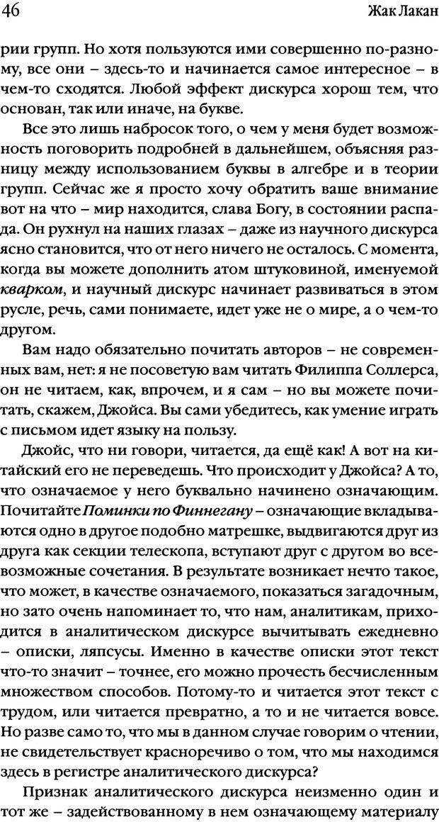 DJVU. Семинары. Книга 20. Ещё. Лакан Ж. Страница 43. Читать онлайн