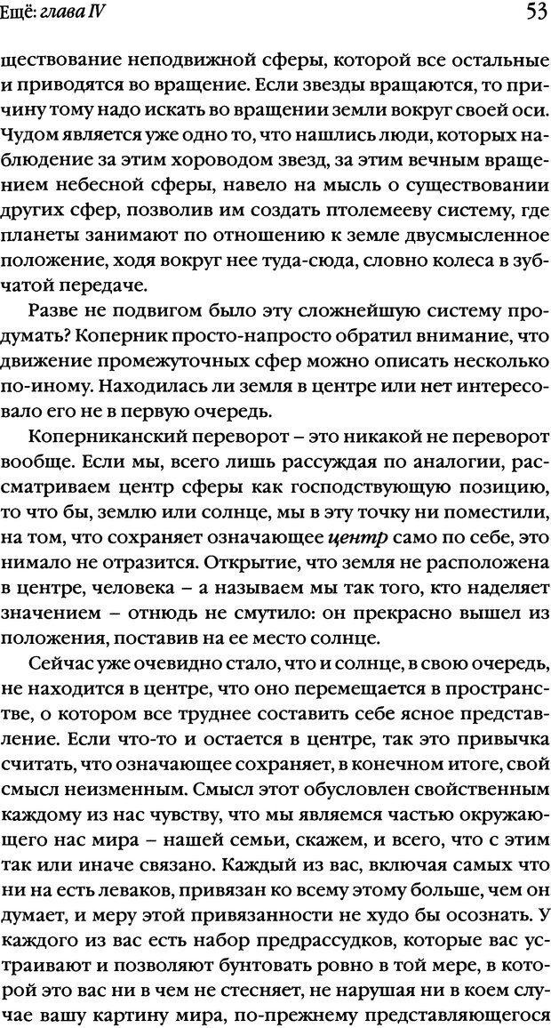 DJVU. Семинары. Книга 20. Ещё. Лакан Ж. Страница 49. Читать онлайн