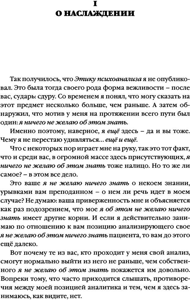 DJVU. Семинары. Книга 20. Ещё. Лакан Ж. Страница 5. Читать онлайн