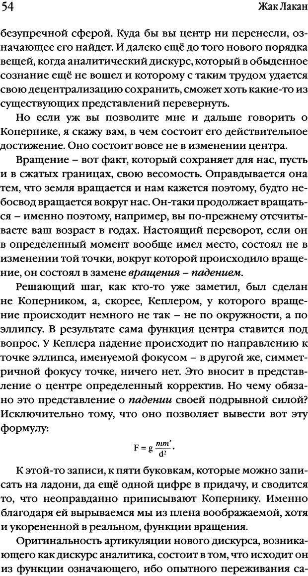 DJVU. Семинары. Книга 20. Ещё. Лакан Ж. Страница 50. Читать онлайн