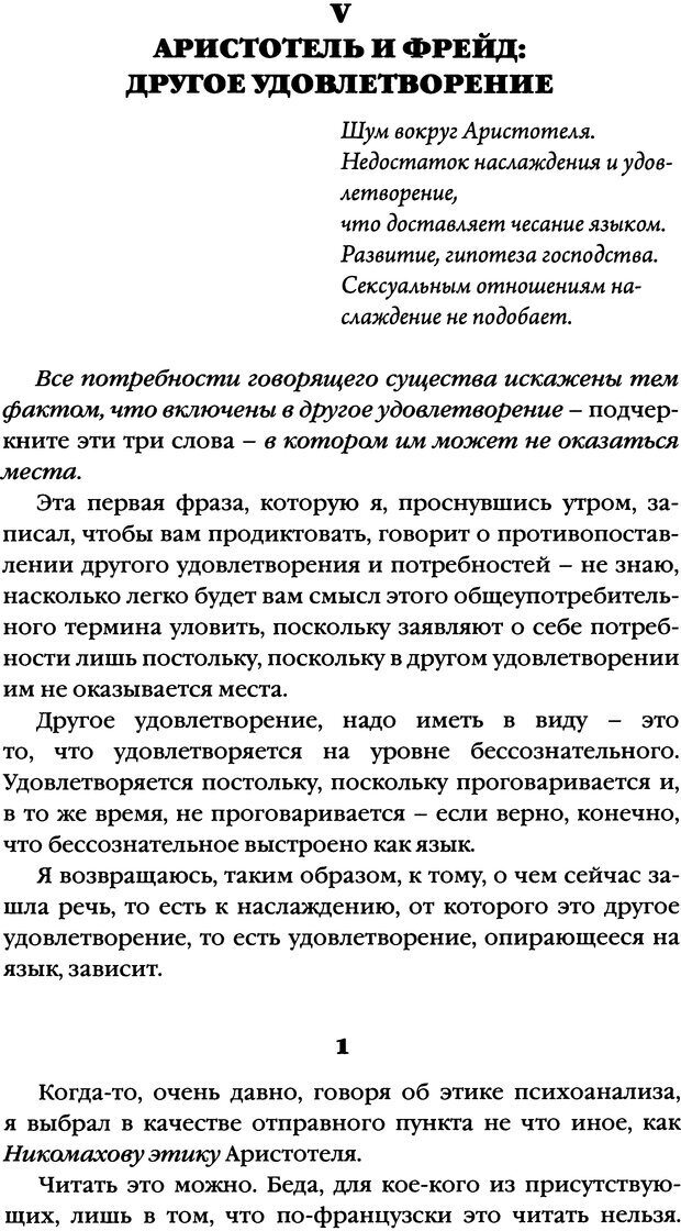 DJVU. Семинары. Книга 20. Ещё. Лакан Ж. Страница 59. Читать онлайн