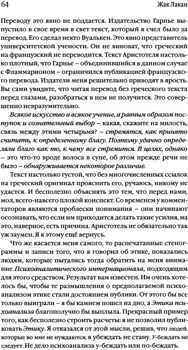 DJVU. Семинары. Книга 20. Ещё. Лакан Ж. Страница 60. Читать онлайн
