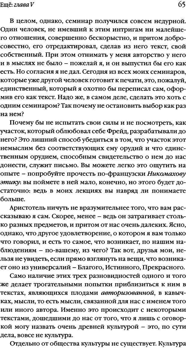 DJVU. Семинары. Книга 20. Ещё. Лакан Ж. Страница 61. Читать онлайн