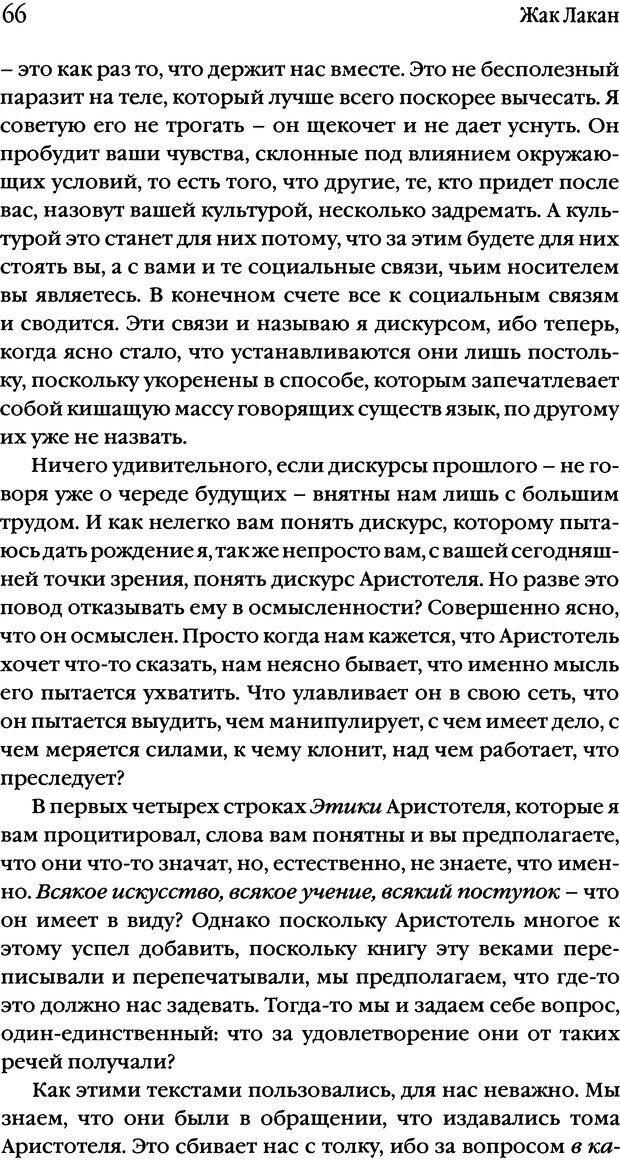 DJVU. Семинары. Книга 20. Ещё. Лакан Ж. Страница 62. Читать онлайн