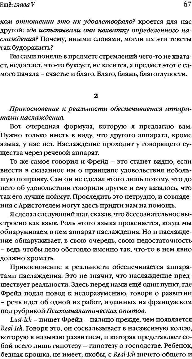 DJVU. Семинары. Книга 20. Ещё. Лакан Ж. Страница 63. Читать онлайн