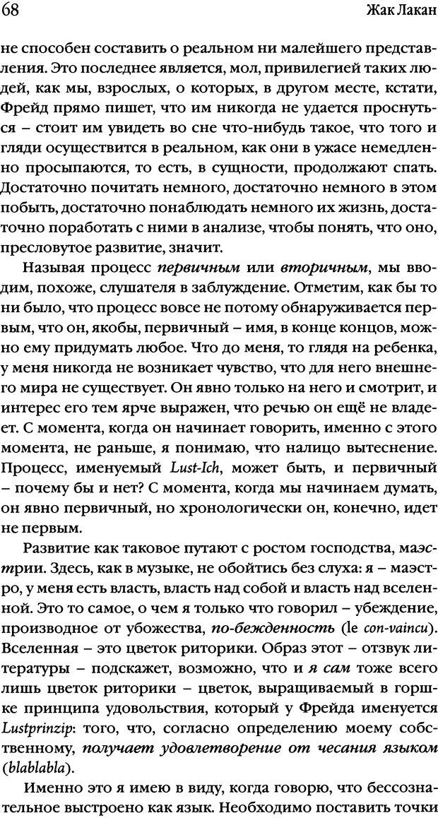 DJVU. Семинары. Книга 20. Ещё. Лакан Ж. Страница 64. Читать онлайн