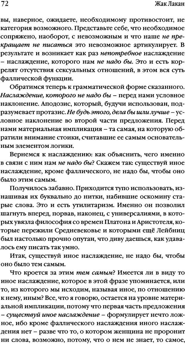 DJVU. Семинары. Книга 20. Ещё. Лакан Ж. Страница 68. Читать онлайн