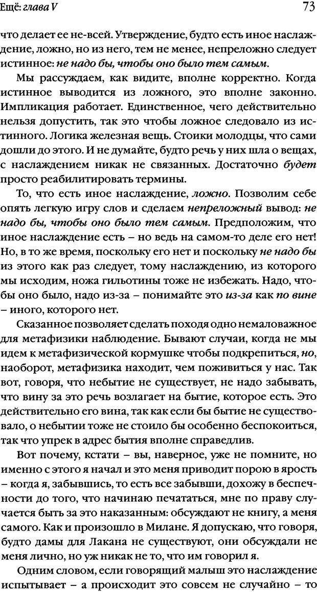 DJVU. Семинары. Книга 20. Ещё. Лакан Ж. Страница 69. Читать онлайн