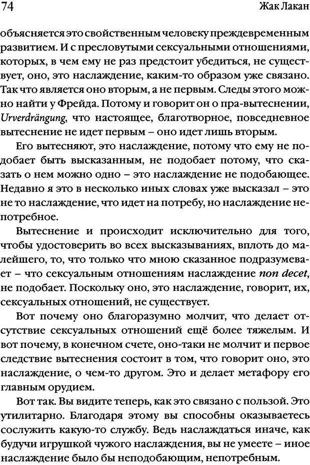 DJVU. Семинары. Книга 20. Ещё. Лакан Ж. Страница 70. Читать онлайн