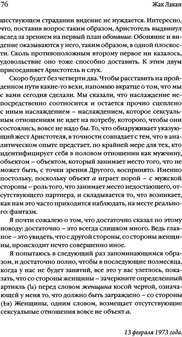 DJVU. Семинары. Книга 20. Ещё. Лакан Ж. Страница 72. Читать онлайн