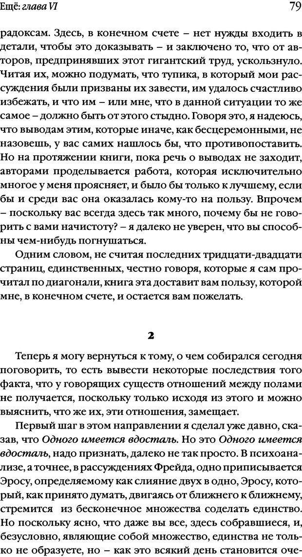DJVU. Семинары. Книга 20. Ещё. Лакан Ж. Страница 75. Читать онлайн
