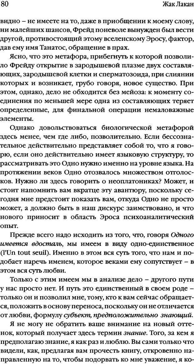 DJVU. Семинары. Книга 20. Ещё. Лакан Ж. Страница 76. Читать онлайн