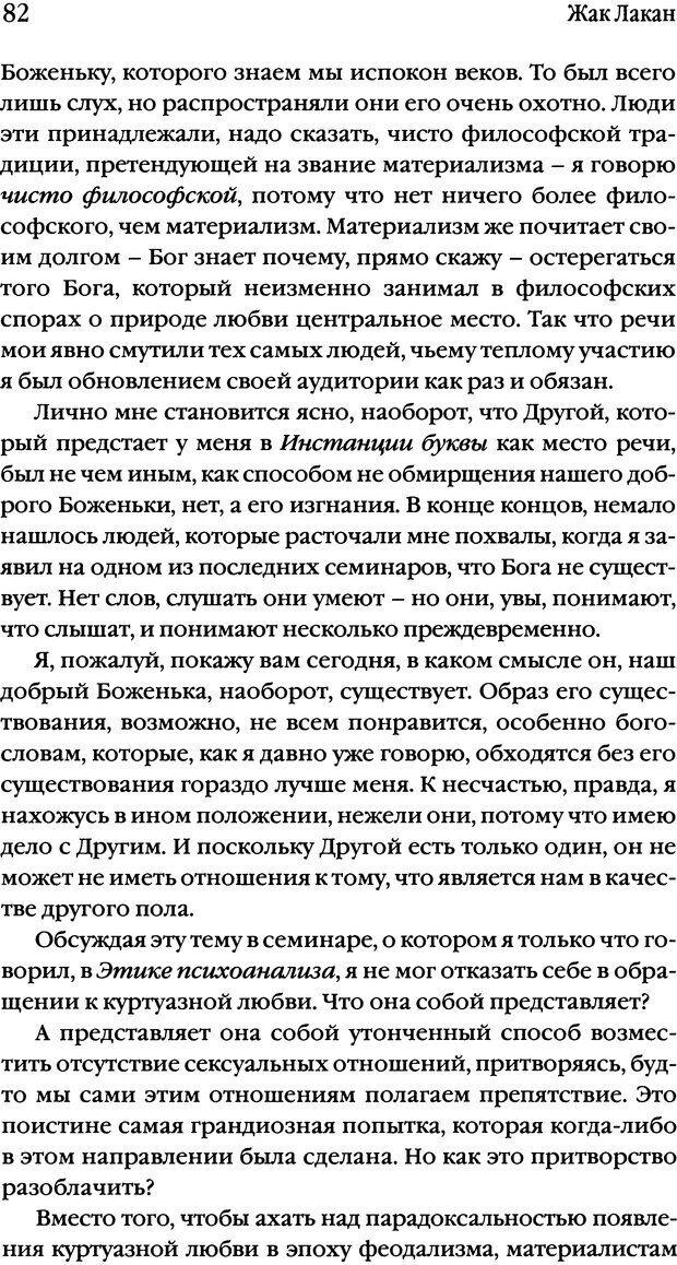 DJVU. Семинары. Книга 20. Ещё. Лакан Ж. Страница 78. Читать онлайн