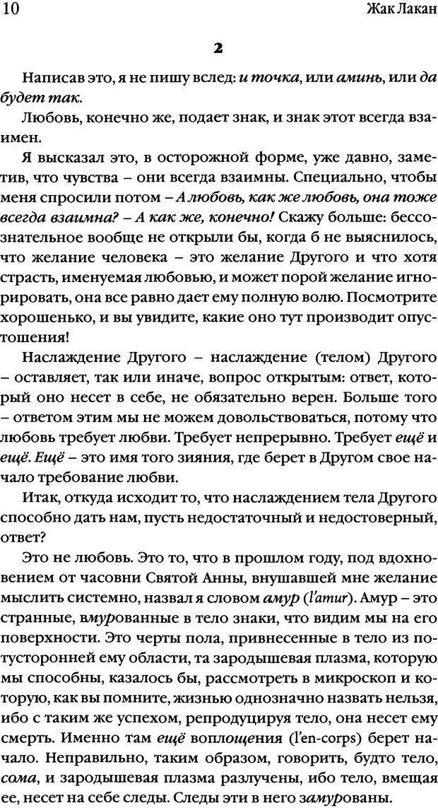 DJVU. Семинары. Книга 20. Ещё. Лакан Ж. Страница 8. Читать онлайн