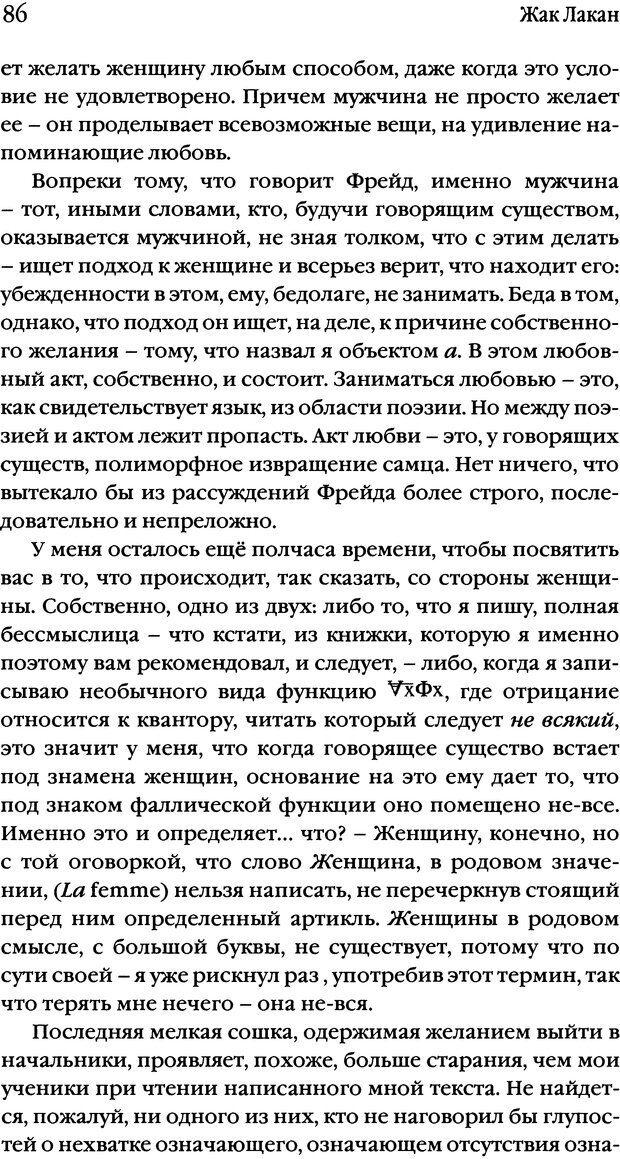 DJVU. Семинары. Книга 20. Ещё. Лакан Ж. Страница 82. Читать онлайн