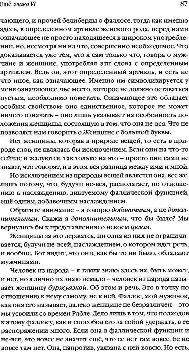 DJVU. Семинары. Книга 20. Ещё. Лакан Ж. Страница 83. Читать онлайн